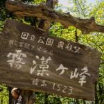 Mt. Kirimogamine summit