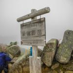 Mt. Kokushigatake summit